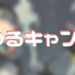 アニメ「ゆるキャン△」第11話に出てくるキャンプ道具を紹介!