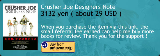 Crusher Joe Designers Note Art Book Amazon Japan Buy Link