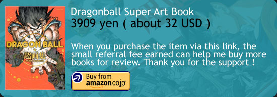 Dragonball Super Art Book Amazon Japan Purchase Link