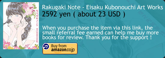 Rakugaki Note - Eisaku Kubonouchi Art Works Book Amazon Japan Buy Link