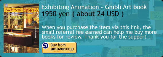 Exhibiting Animation - Ghibli Art Book Amazon Japan Buy Link