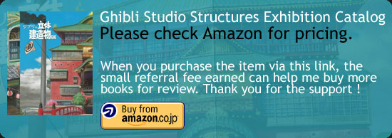 Studio Ghibli Structures Exhibition Catalog 2014 Amazon Japan Buy Link