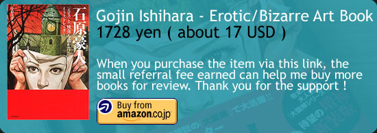Ishihara Gojin - Illustrator Of The Erotic & Bizzare Art Book Amazon Japan Buy Link