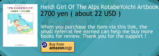 Heidi Girl Of The Alps Kotabe Yoichi Art Book Amazon Japan Buy Link