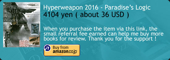 Hyperweapon 2016 - Paradise's Logic Art Book Amazon Japan Buy Link