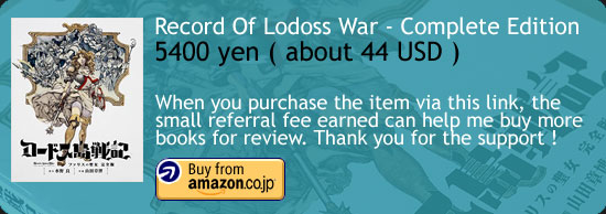Record Of Lodoss War - Yamada Akihiro Complete Edition Manga Amazon Japan Buy Link