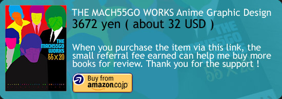THE MACH55GO WORKS Anime Graphic Design Art Book Amazon Buy Link