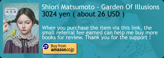 Shiori Matsumoto - Garden Of Illusions Art Book Amazon Japan Buy Link