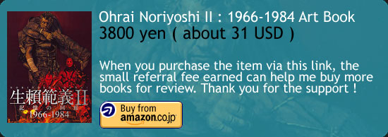 Ohrai Noriyoshi II : 1966-1984 Art Book Amazon Japan Buy Link