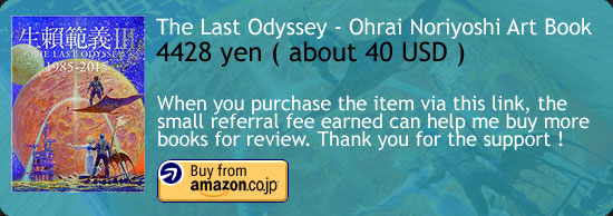 The Last Odyssey – Ohrai Noriyoshi Art Book Amazon Japan Buy Link