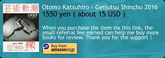 Otomo Katsuhiro - Geijutsu Shincho 2016 Magazine Amazon Japan Buy Link