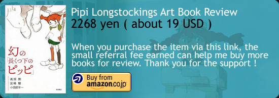 Pipi Longstockings - Miyazaki Hayao Art Book Amazon Japan Buy Link