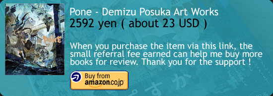 Pone - Demizu Posuka Art Works Book Amazon Japan Buy Link