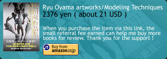 Ryu Oyama Artworks & Modeling Techniques Art Book Amazon Japan Buy Link