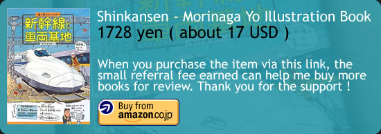 Shinkansen And Depots – Morinaga Yo Illustration Book Amazon Japan Buy Link