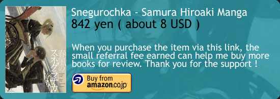 Spring Breeze Of Snegurochka Samurai Hiroaki manga Amazon Japan Buy Link