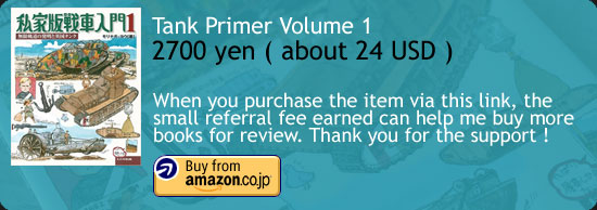 The Tank Primer Vol 1 Art Book Amazon Japan Buy Link