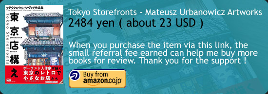 Tokyo Storefronts - The Artworks of Mateusz Urbanowicz Amazon Japan Buy Link