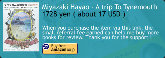 A Trip To Tynemouth - Miyazaki Hayao Illustrated Novel Amazon Japan Buy Link