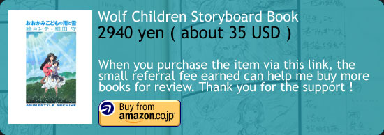 Wolf Children Storyboard Art Book Amazon Japan Buy Link
