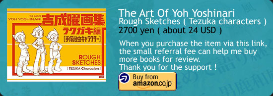 The Art Of Yoh Yoshinari - Rough Sketches ( Tezuka ) Art Book Amazon Japan Buy Link
