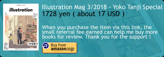 Yoko Tanji - Illustration Magazine Amazon Japan Buy Link