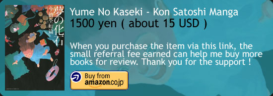 Yume No Kaseki - Kon Satoshi Manga Amazon Japan Buy Link