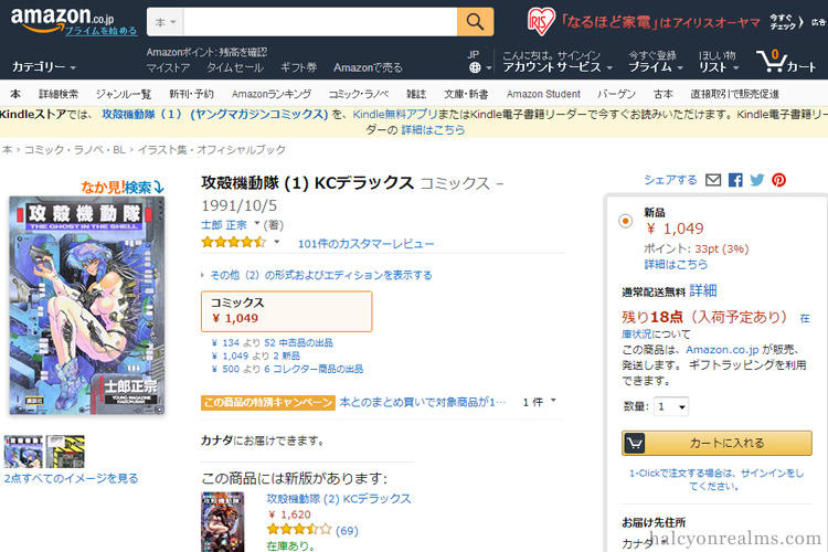How to Order from Amazon Japan - A detailed buying Guide - Halcyon