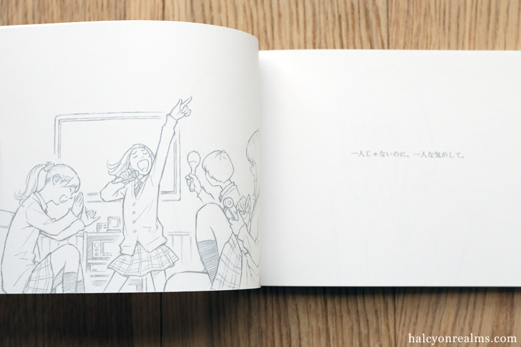 Departure Of Sayo And Kou Picture Book Review