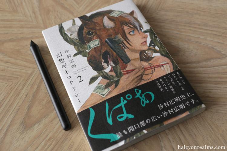 Genso Gynaecocracy 2 – Hiroaki Samura Manga Book Review