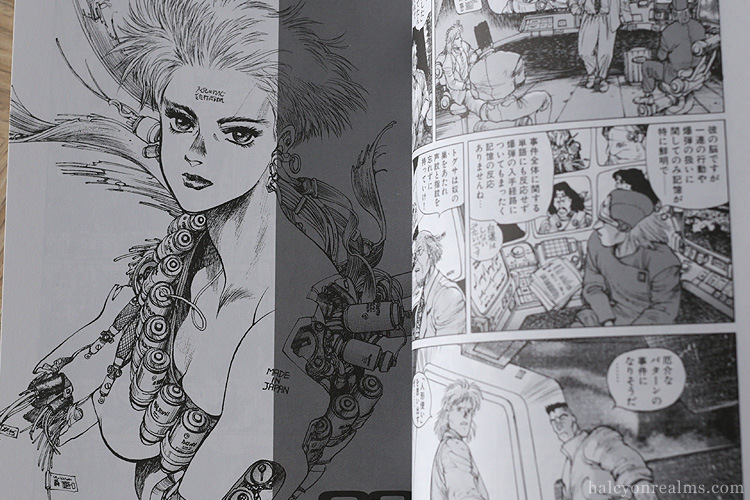 Ghost In The Shell 1.5 - Human Error Processor Manga Review