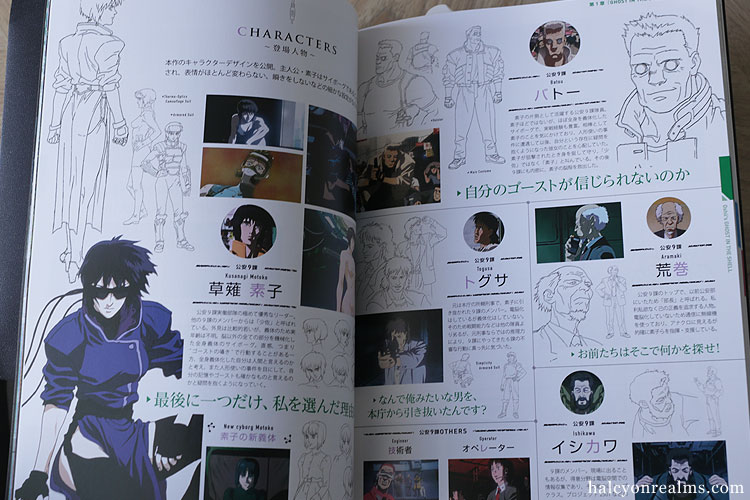 Ghost In The Shell Perfect Book 1995 2017 Review Halcyon Realms Art Book Reviews Anime Manga Film Photography