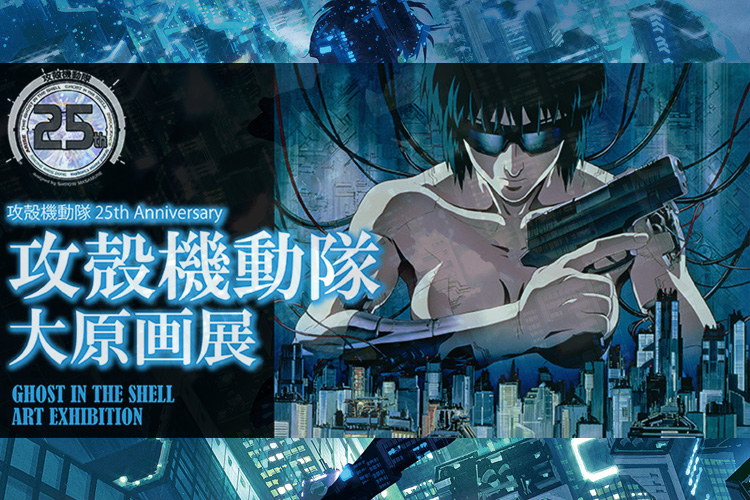 Ghost In The Shell 25th Anniversary Art Exhibition