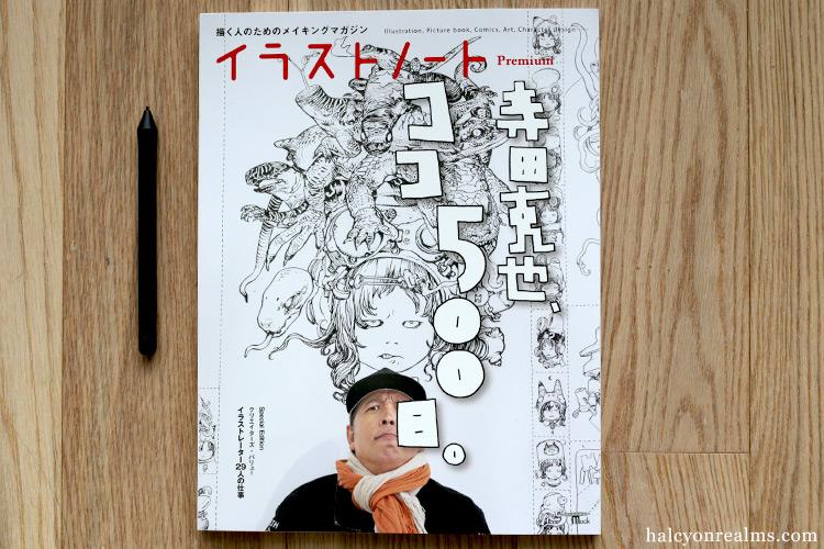 Illustration Note - Katsuya Terada Special Magazine Review イラストノート Premium: 特集:「寺田克也、ココ500日。」