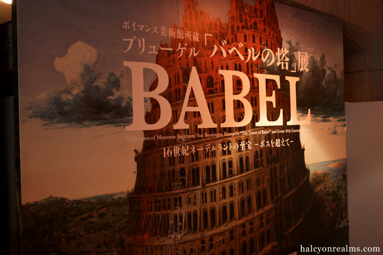 Visiting The Tower Of Babel Art Exhibition, Tokyo.