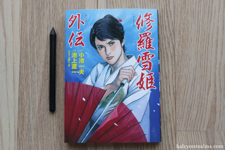 Tales Of Lady Snowblood Manga Review