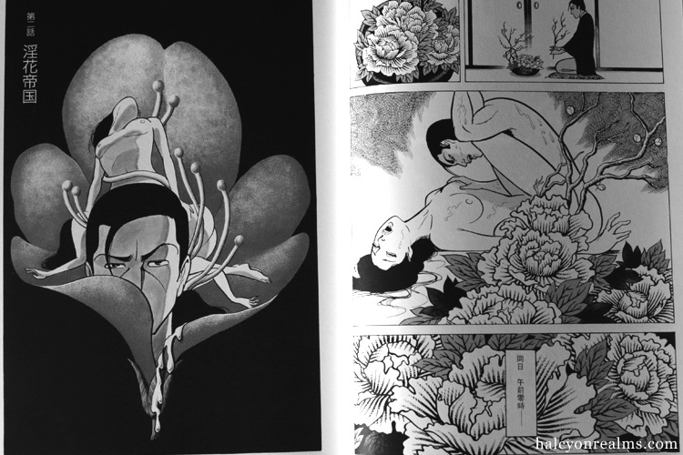 Flowers Of Evil , Kamimura Kazuo Manga Book Review