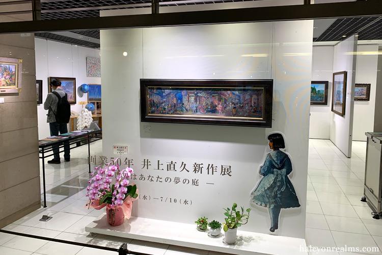 Inoue Naohisa Art Exhibition - Summer 2019, Tokyo  - Halcyon Realms