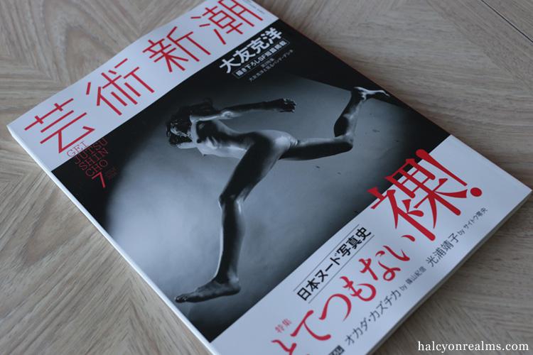 Otomo Katsuhiro - Geijutsu Shincho 2016 Magazine Book Review