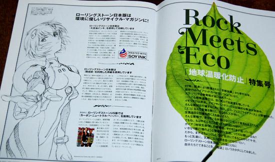 Evangelion Rolling Stone