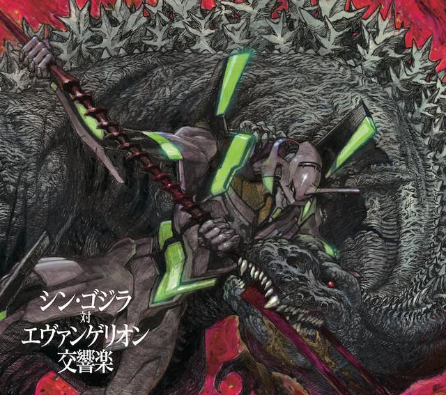 Shin Godzilla VS Evangelion Symphonic Suite CD Art By Mahiro Maeda