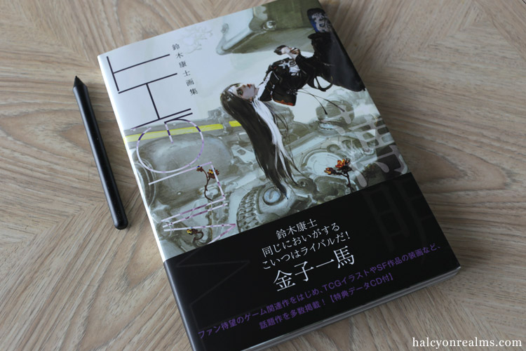 Twilight - Yasushi Suzuki Art Works Book Review