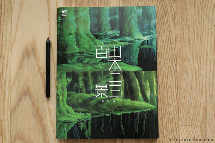 Spirited Away Archives Halcyon Realms Art Book Reviews Anime Manga Film Photography