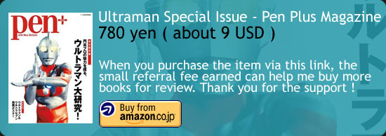Ultraman Special Issue - Pen Plus Magazine Amazon Japan Buy Link