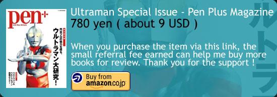 Ultraman Special Issue - Pen Plus Magazine Amazon Japan Buy Link
