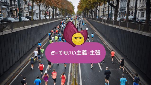 芋太郎流の初心者ランナー故障予防講座。