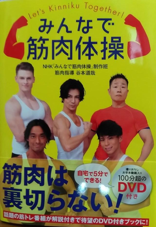 谷本道哉先生の「みんなで筋肉体操」筋トレ本動画DVD付きが超シュールでおもしろい!