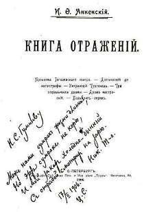 17 февраля 1906 г. Н.С.Гумилев получил от И.Ф.Анненского ...