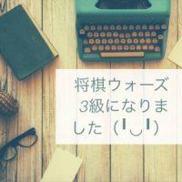 【 3月・近況報告】halpich!将棋ウォーズ3級になりましたぁ!٩(๑❛ᴗ❛๑)۶