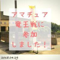 「第31回アマチュア竜王戦沖縄県予選大会」に参加しました!( Vol.1 )(╹◡╹)